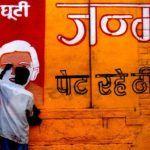 Anuncio callejero escrito en idioma hindi en Varanasi